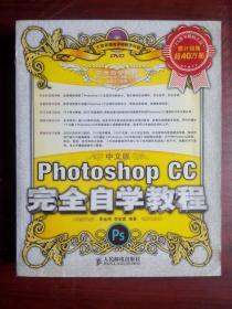 中文版Photoshop CC完全自学教程,有原配光盘一张