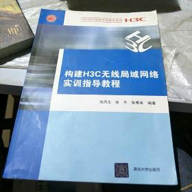 H3C授权网络学院教程系列:构建H3C无线局域网络实训指导教程