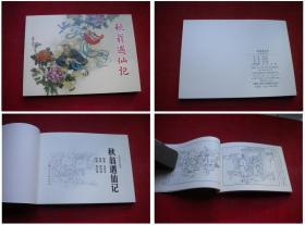 《秋翁遇仙记》,50开陈光镒绘,上海2018.5一版一印,5751号,连环画