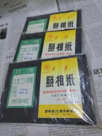 辽源牌老照相纸三包(76x127mm)