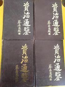 资治通鉴 全4册 【精装本】岳麓书社   书前页有损   详情看图