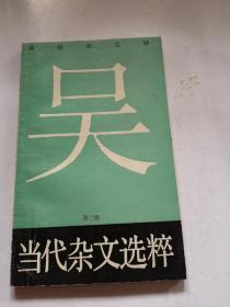 吴祖光之卷   当代杂文选粹 吴祖光签名