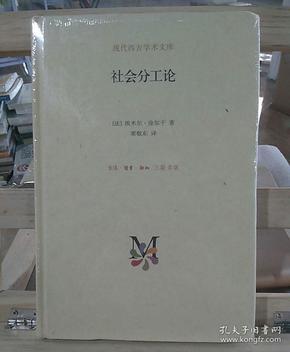 社会分工论(精)