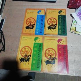 中国兵家经典译注丛书  四本合售(按实拍图发货)