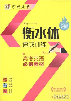 高考英语必备素材/字酷天下(衡水体速成训练)