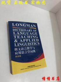 朗文语言教学与应用语言学词典(英语版)