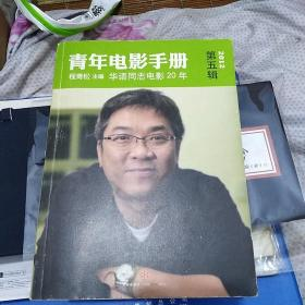 青年电影手册华语同志电影20年,(签名本)