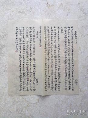 清代文人抄件                                                                                             手抄本                                         書法精美