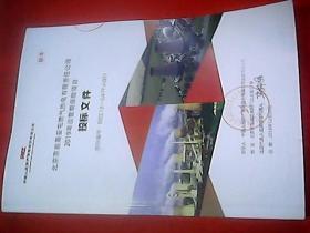 标书:北京京能高安屯燃气热电有限责任公司2019年营运期保险招标项目投标文件(中国人民财产保险股份有限公司北京市分公司)