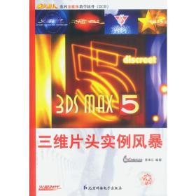 3ds max 5三维片头实例风暴(2CD+1本手册) 李泽江著 北京科海
