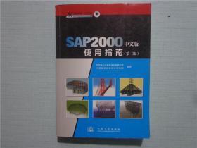 SAP2000中文版使用指南(第2版)