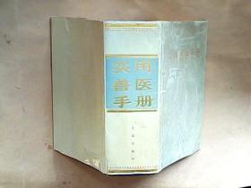 实用兽医手册(32开精装1523页大厚册)
