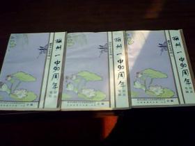 抚州市文史资料 第三辑:抚州一中90周年校庆专辑
