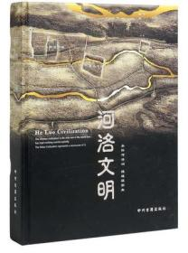 河洛文明:永怀河洛间,煌煌祖宗业 中州古籍
