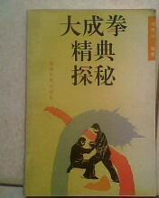 大成拳经典探秘  32开184页