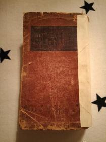 民国三十七年版《新知识辞典》