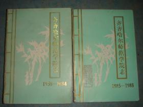 《齐齐哈尔师范学院史》1958-1984年 1985-1988年 两册合售 收录大量珍贵照片资料 私藏 品佳 书品如图