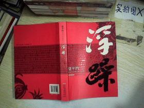 贾平凹长篇小说典藏大系:浮躁
