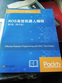 ROS高效机器人编程(第3版 影印版 英文版)