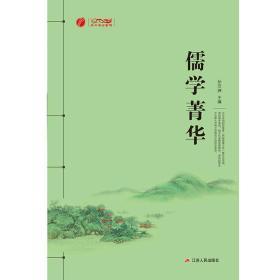 儒学菁华 本书编写组 江苏人民出版社 9787214215659