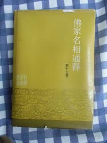 易经名家彭心融赠本    名相通释(32开精装本)    1985年1版1印,近九品(自然旧)