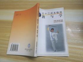 32式太极剑:教与学(新版)