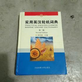 实用英汉轮机词典(第2版)