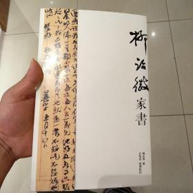 柳诒征家书