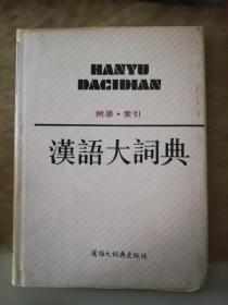 汉语大词典(附录・索引)(硬精装 带护封)