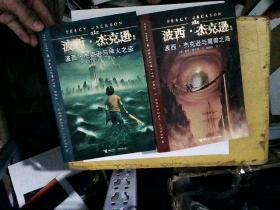 波西 杰克逊与魔兽之海. 波西杰克逊与神火之盗(2本合售)
