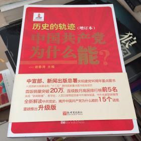 历史的轨迹:中国共产党为什么能?(增订版)