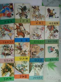 连环画:岳传(1-15册全)