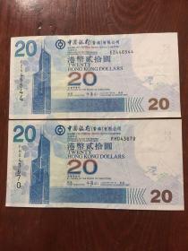 2007年港币20元两张(中国银行)