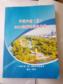 中南六省(区)2018律师论坛论文集