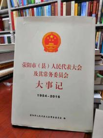 荥阳市(县)人民代表大会及其常务委员会大事记1954-2016