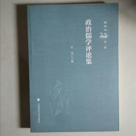 政治儒学评论集  第二辑