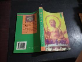 佛教手册 9787503404955 宽忍编著 中国文史出版社