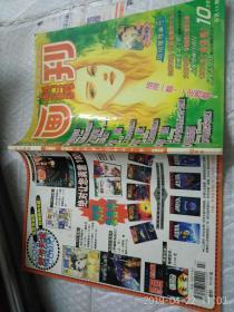 科幻世界画刊2000年第10月号