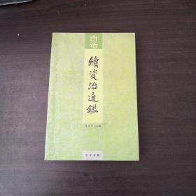 白话续资治通鉴11