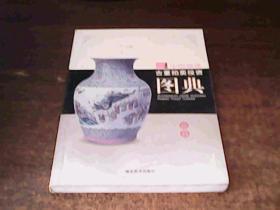 中国嘉德古董拍卖投资图典:瓷器