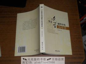 华美文学视野中的汤亭亭 (作者签名本)