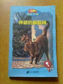 冒险乐园·侦探故事:神秘的偷猫贼
