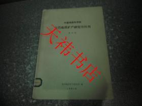 中国地质科学院宜昌地质矿产研究所所刊 第5号