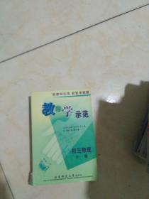 教与学示范丛书    初三物理  全一册   2版一印  第2版  新课程标准  新教学思想