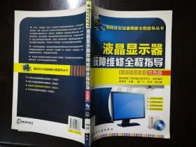 液晶显示器故障维修全程指导(双色版)