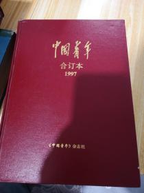 中国青年 1997年1-12期 精装合订本