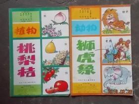 彩色幼儿智力画片: 植物(桃梨桔); 动物(狮虎象) 2册合售【折叠版】