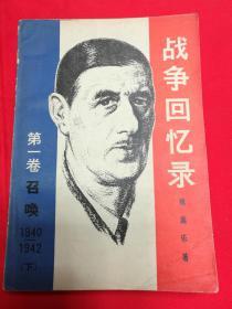 17256   战争回忆录·第一卷·召唤·1940——1942·(下)