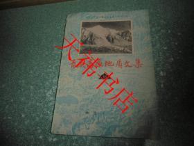 青藏高原地质文集15岩石、构造地质