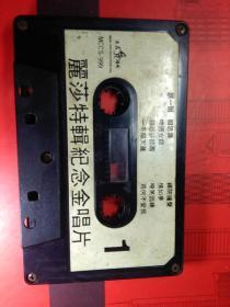 ·磁带··-------丽莎纪念金唱片(香港文志唱片1975年出版磁带裸带)。1975年最早出版磁带.品如图。